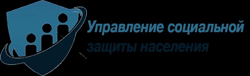 Логотип УСЗН